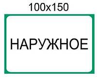 """Наклейка """"Наружное"""""""