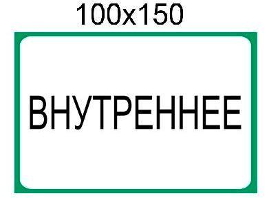 """Наклейка """"Внутреннее"""" - Мир стендов. Значки, часы, магниты, детские товары и сувениры в Киеве"""