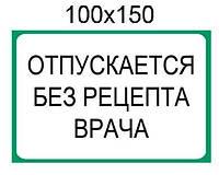 """Наклейка """"Отпускается без рецепта врача"""""""
