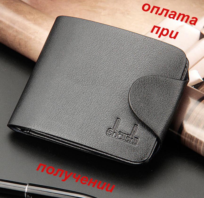 Мужской чоловічий кожаный кошелек портмоне бумажник гаманець Shaishi купить подарок новый