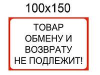 Наклейка запрещающая Обмен и возврат лекарственных препаратов. Красный