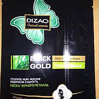 Маска DIZAO  маска Омоложивающая для лица и шеи с Экстрактом водорослей биозолотом в 2 этапа