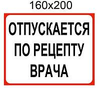 """Наклейка """"Отпускается по рецепту врача"""" Красный"""