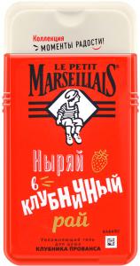 Гель для душу Марсель 250мл Полуниця провансу (3574661296166)