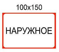 """Наклейка """"Наружное"""" Красный"""