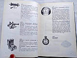 Каталог судового снабжения, фото 5