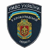 """Шеврон """"УМВД Украины в Кировоградской области"""""""
