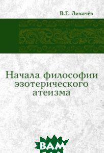 Лихачёв Владимир Начала философии эзотерического атеизма