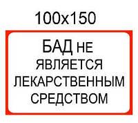 """Наклейка """"БАД не является лекарственным средством"""" Красный"""