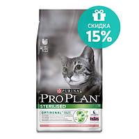 Purina Pro Plan Sterilised корм для стерилизованных котов с индейкой, 1,5 кг