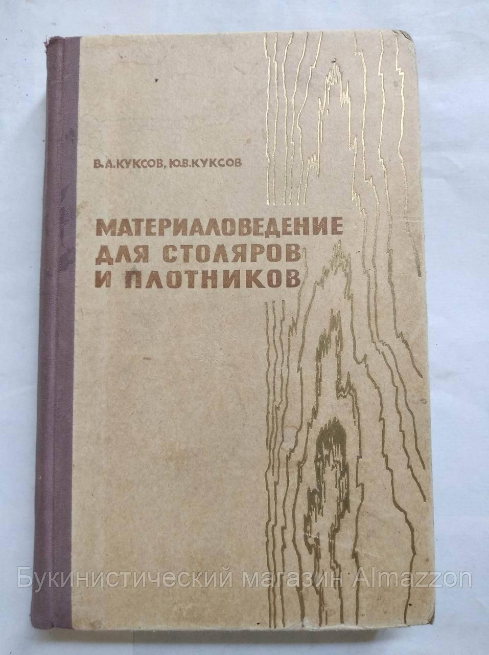 В.Куксов Материаловедение для столяров и плотников