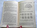 В.Куксов Материаловедение для столяров и плотников, фото 4