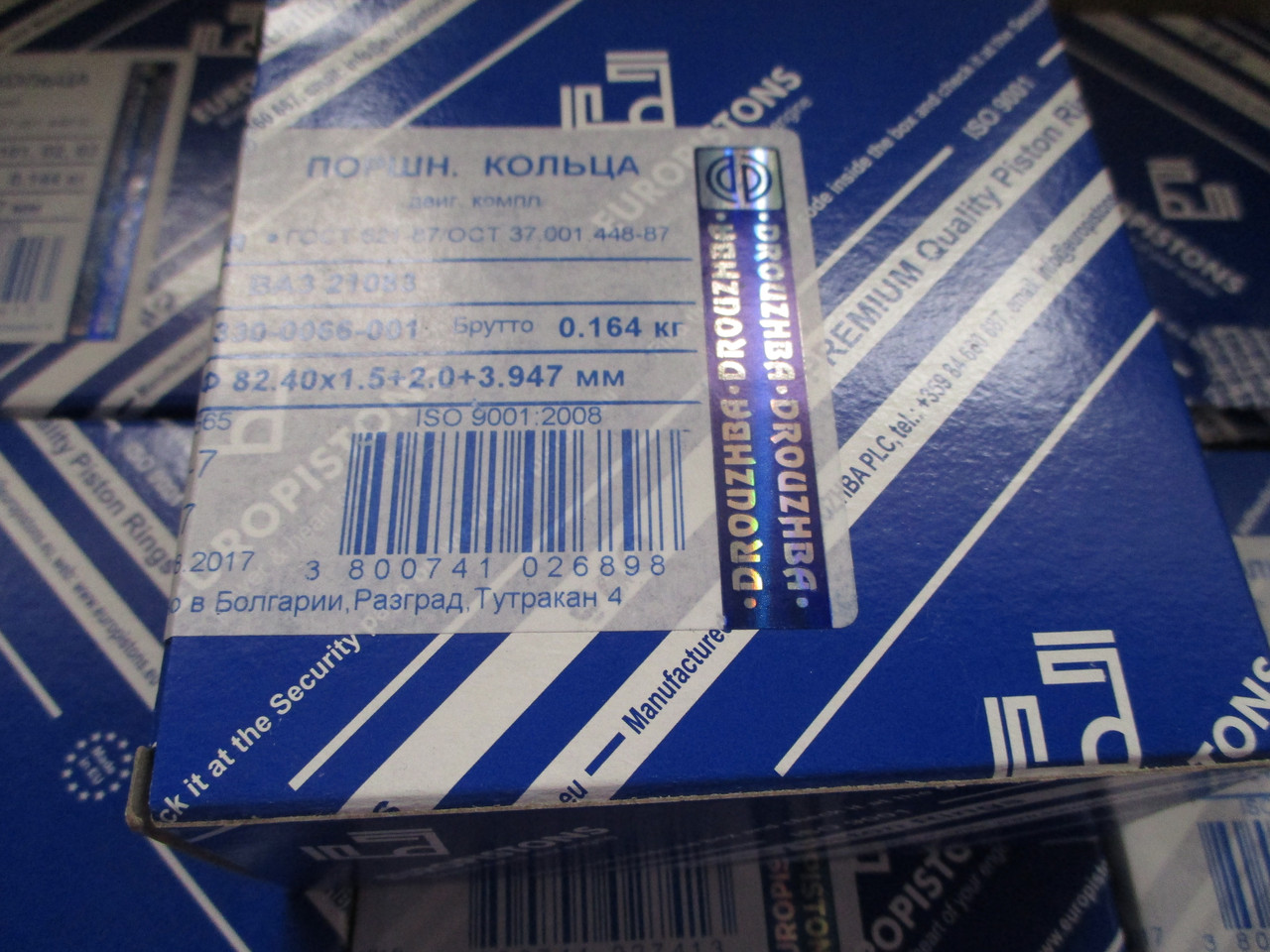 Кольца поршневые ДружбаБолгария 2108 76.4