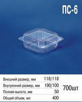 Одноразова упаковка ПС-6 (400 мл) 118х118х50
