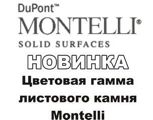Цветовая гамма камня DuPont Montelli