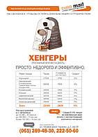 Распространение листовок по почтовым ящикам Запорожье,Мариуполь, Мелитополь