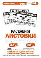 Расклейка рекламных материалов  г . Запорожье, Мариуполь