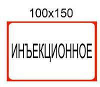 """Наклейка """"Инъекционное"""" Красный"""