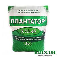Добриво Плантатор 5-15-45 (5кг)