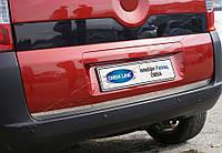 Fiat Fiorino/Citroen Nemo/Peugeot Bipper (2007-) Кромка крышки багажника нижняя