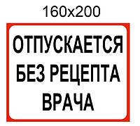 """Наклейка """"Отпускается без рецепта врача"""" Красный"""