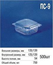 Одноразова упаковка блістерна ПС-9 (750 мл) 135х130х54