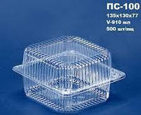 Блистерный одноразовый контейнер ПС-100(910 мл)  135х130х77