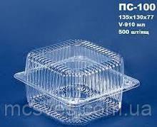 Блистерный одноразовий контейнер ПС-100(910 мл) 135х130х77