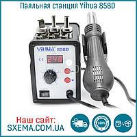 Паяльная станция Yihua858D термофен для пайки 700W пайка SMD, BGA, QFP, металлический корпус