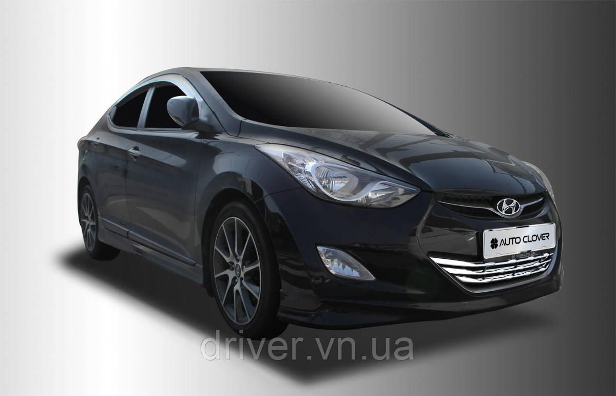 Hyundai Elantra (2011-2013) Накладка решетки радиатора (низ) 4шт