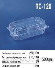 Одноразовая упаковка ПС-120 (1550 мл), универсальная 230х130х78