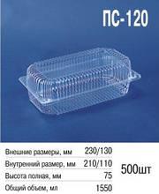 Одноразова упаковка ПС-120 (1550 мл), універсальна 230х130х78