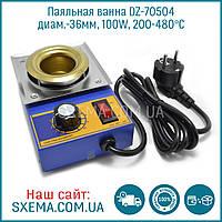 Паяльная ванна Zhongdi DZ-70504 100Вт тигель для лужения Диаметр - 36мм 200-480с