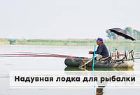 Надувные лодки для рыбалки - выбираем лодку по потребностям