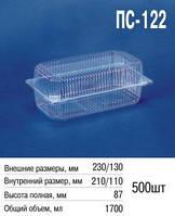 Блистерная одноразовая упаковка ПС-122 (1700 мл)  230х130х87