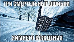 Три смертельные ошибки зимнего вождения