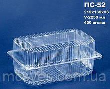 Одноразова упаковка блістерна ПС-52(2250 мл) 219х139х93