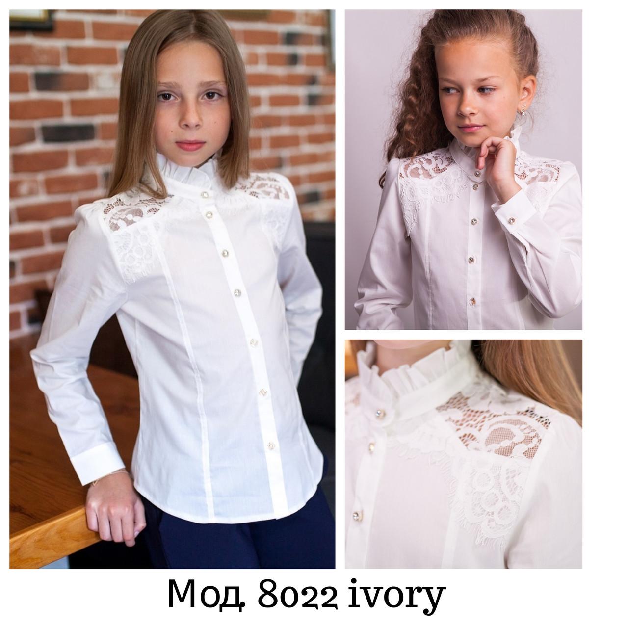 Блузка школьная нарядная воротничок стойка