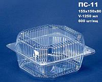 Блистерный одноразовый контейнер ПС-11 (1250мл)  155х150х80