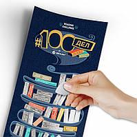 100ДЕЛ BOOKS edition