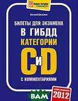 Евгений Шельмин Билеты для экзамена в ГИБДД с комментариями. Категории С и D