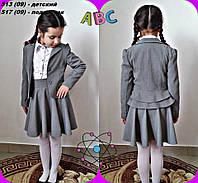 Пиджак детский (школьный) 513(09)
