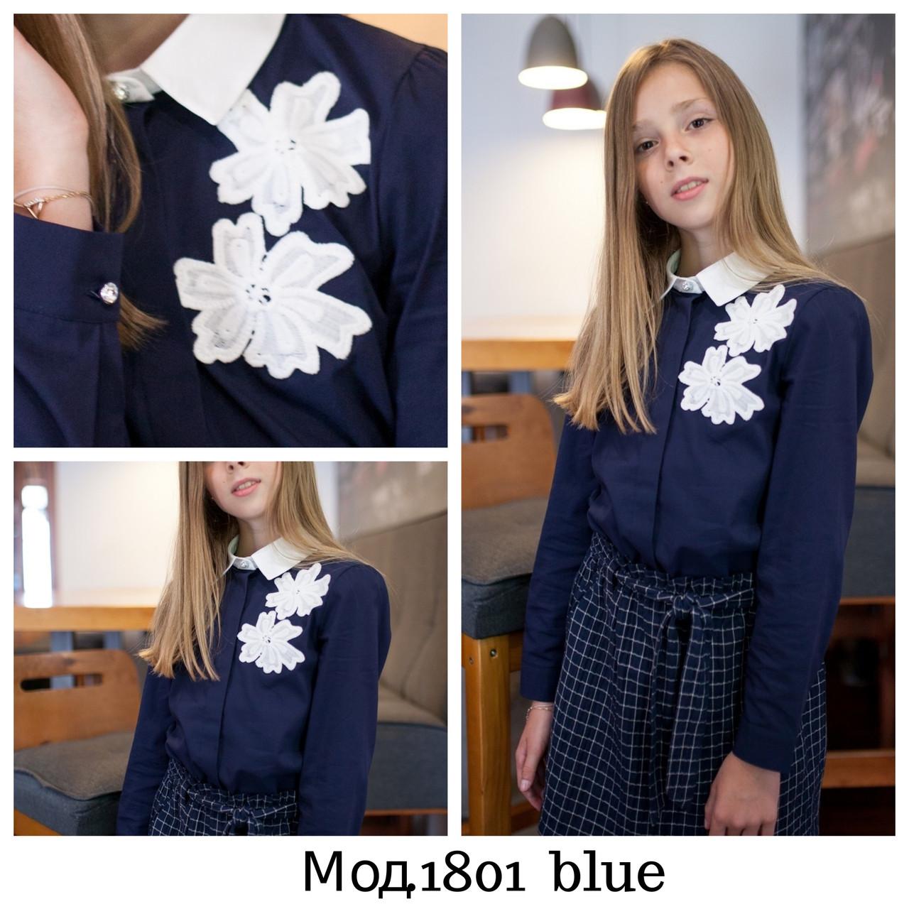 Блузка школьная синяя
