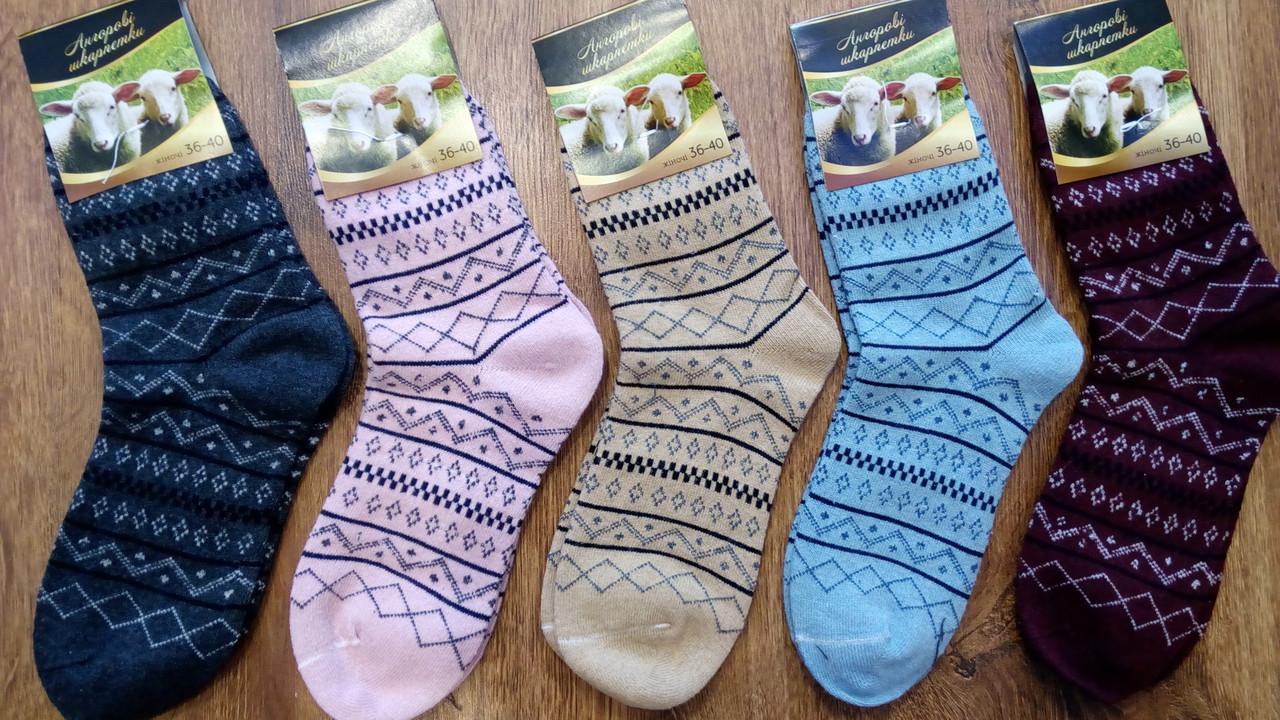 Шкарпетки жіночі ангорові,Україна 36-40