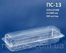 Одноразова упаковка блістерна ПС-13 (1800 мл) 325х125х66