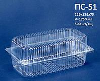 Блистерная одноразовая упаковка ПС-51(1750 мл)  218х139х75