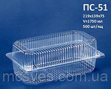 Одноразова упаковка блістерна ПС-51(1750 мл) 218х139х75