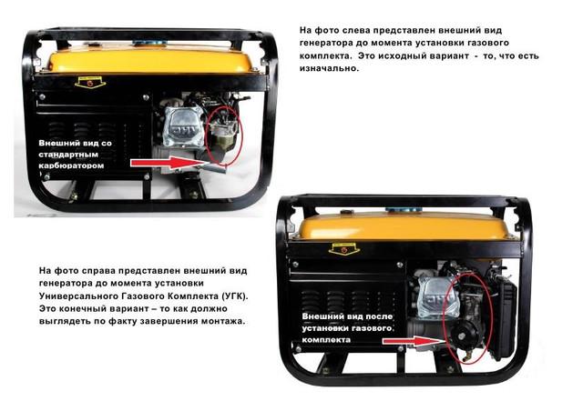 Газовый комплект GasPower KBS-2 для бензинового генератора на 4-6 кВт