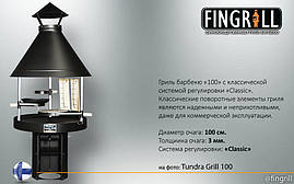 Гриль - барбекю Tundra Grill 100 high model
