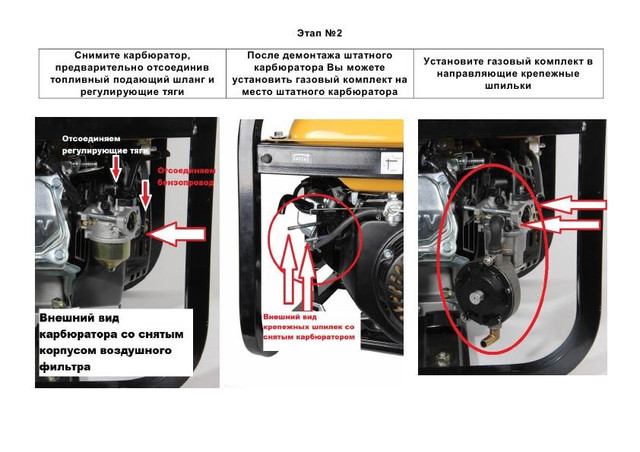 Газовый комплект GasPower KBS-2